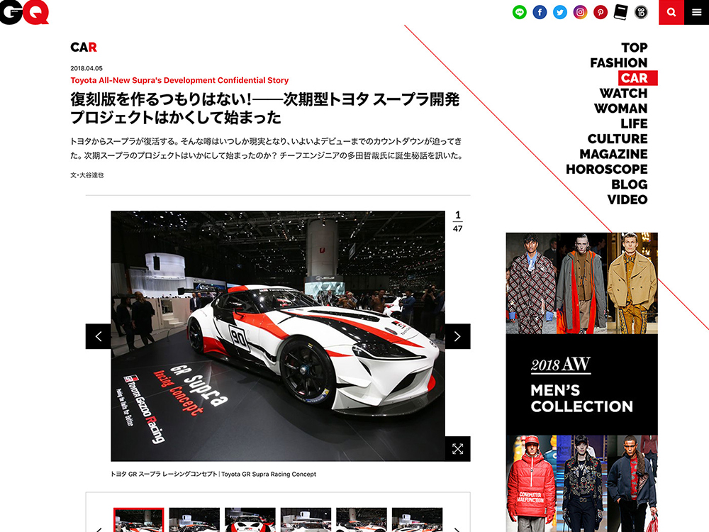 GQ JAPAN 記事