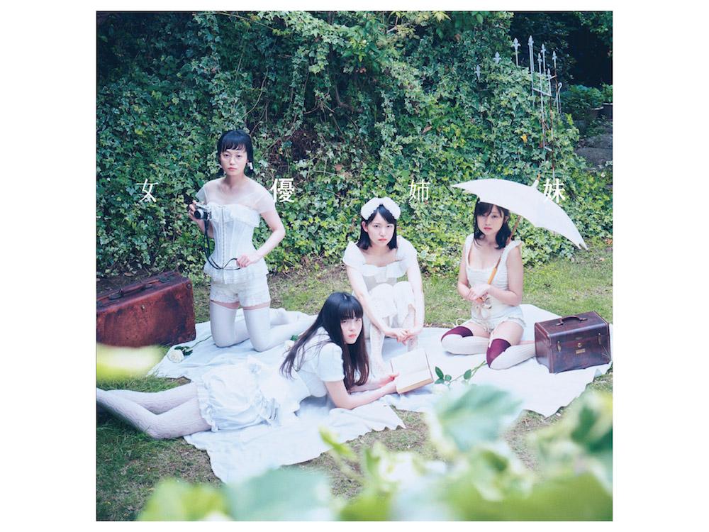 吉澤嘉代子 / 『女優姉妹』 通常盤CDジャケット