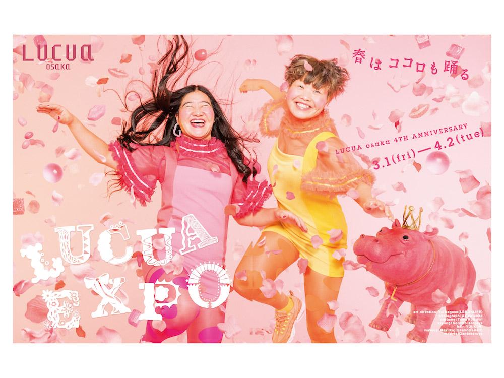 ルクア大阪×装苑 / 『LUCUA EXPO』 広告ビジュアル
