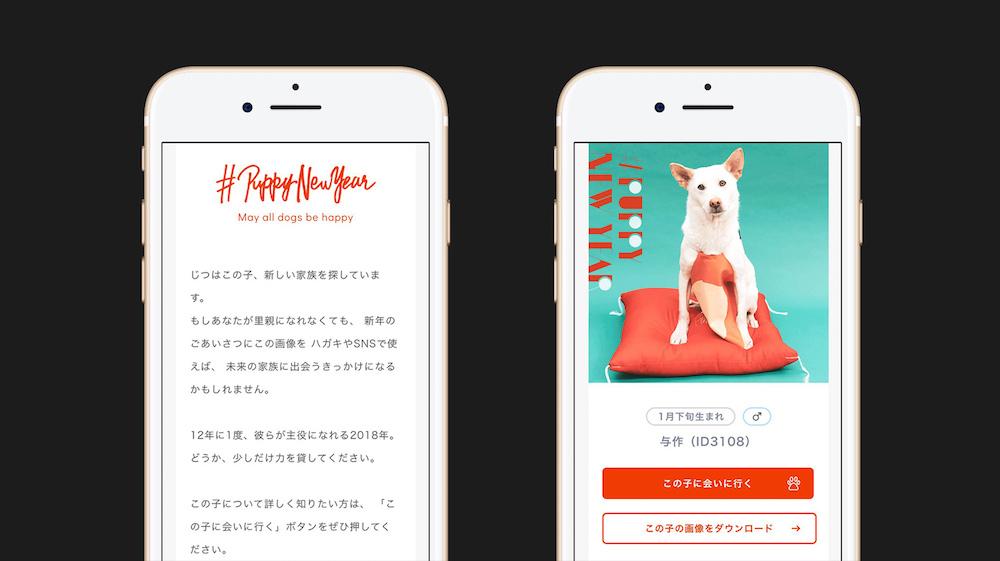 『#PUPPY NEW YEAR〜すべての犬に、幸せな新年を〜』WEB制作