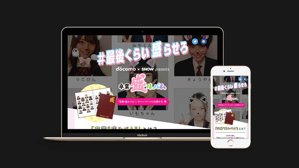 """docomo × SNOW『卒業""""盛ルバム""""』ロゴ / WEB制作 / 映像企画 / デザイン"""
