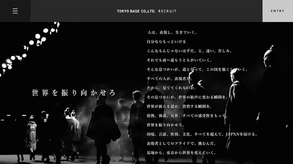 『TOKYO BASE』採用コミュニケーション