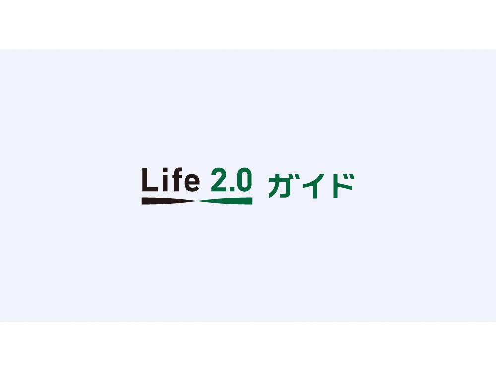 マニュライフ生命 / Life 2.0 ガイド