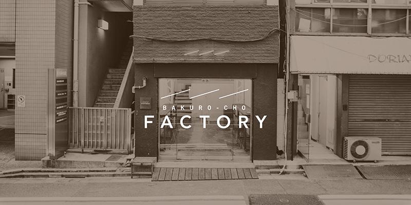 馬喰町にある「FACTORY」(画像提供:Konel)