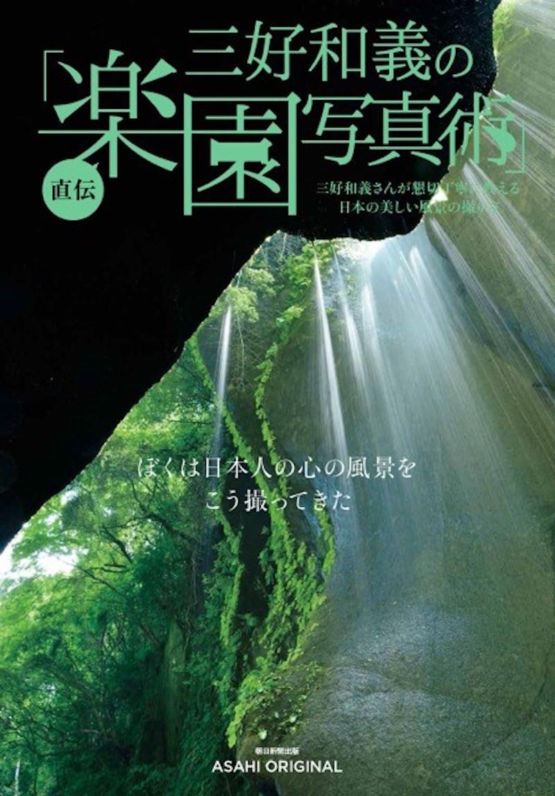 書籍『三好和義の楽園写真術』