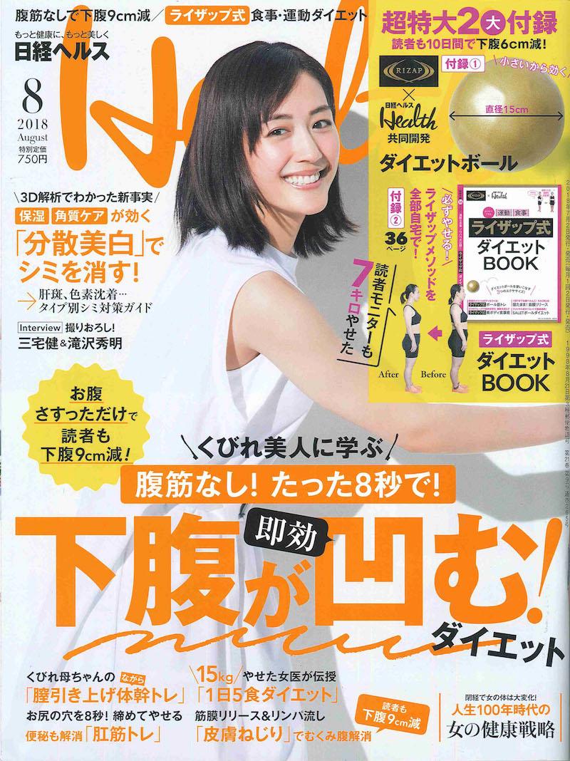 『日経ヘルス』表紙