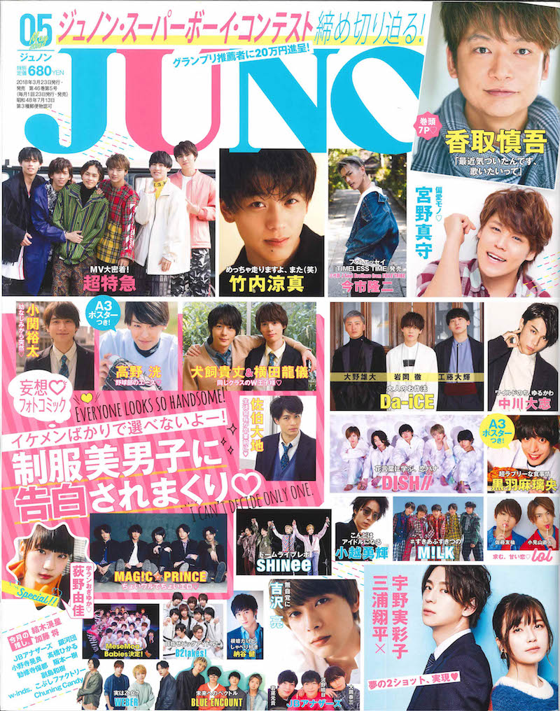 『JUNON』表紙