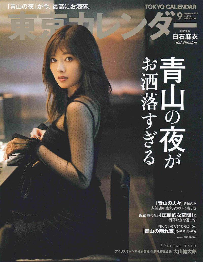 『東京カレンダー』表紙