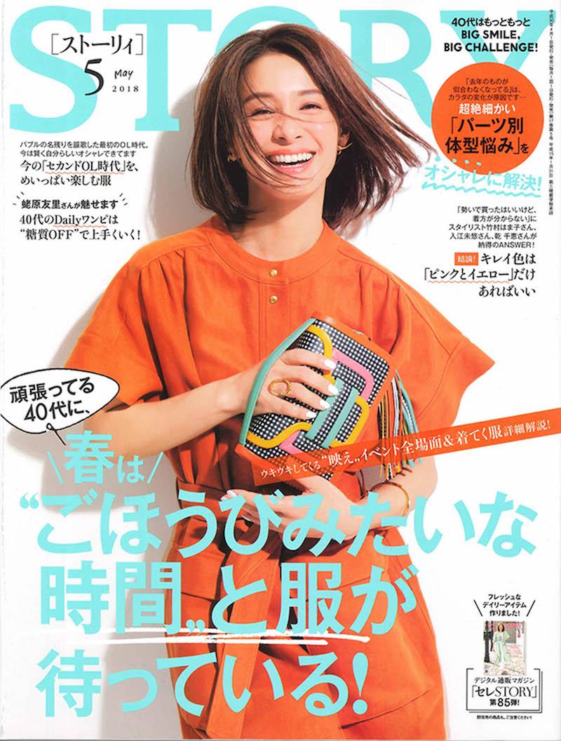 『STORY』表紙