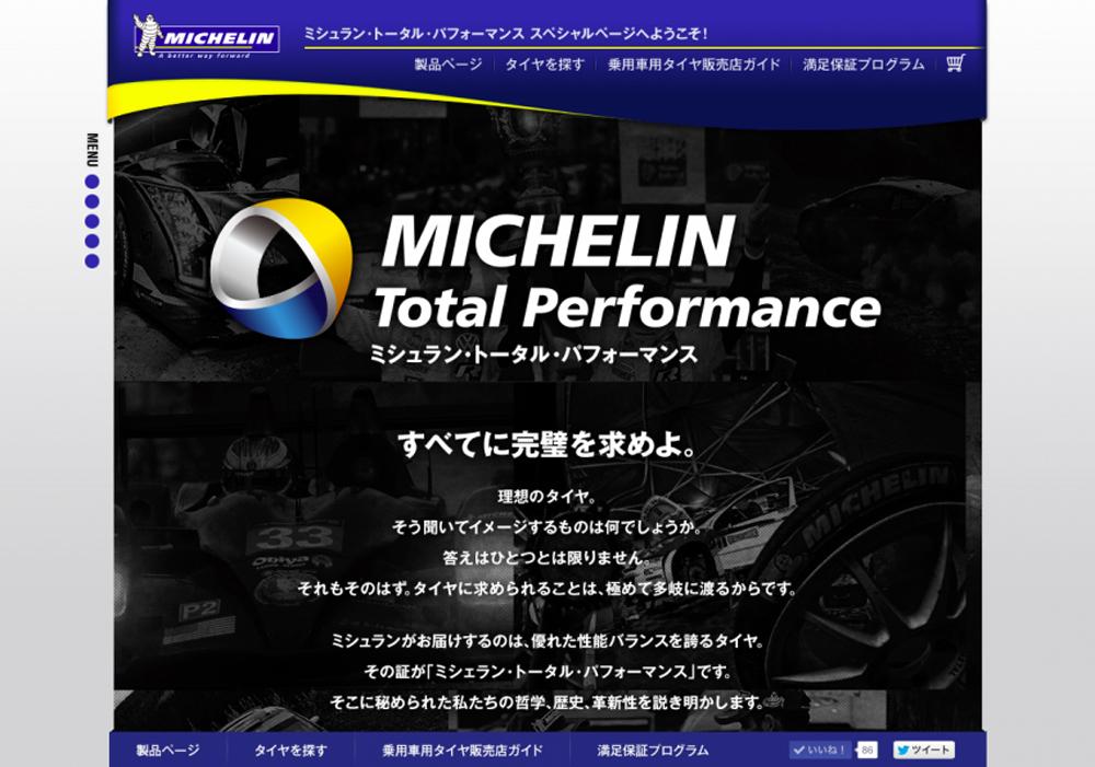 日本ミシュランタイヤ株式会社 / ミシュラン・トータル・パフォーマンス