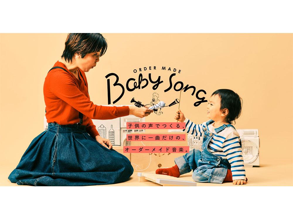 子供の声が歌になる。『Baby Song』