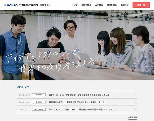 GMOペパボ株式会社 新卒採用サイト