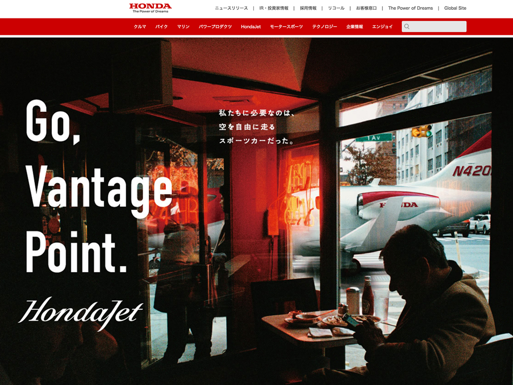 Honda『Go, Vantage Point.』WEBサイト