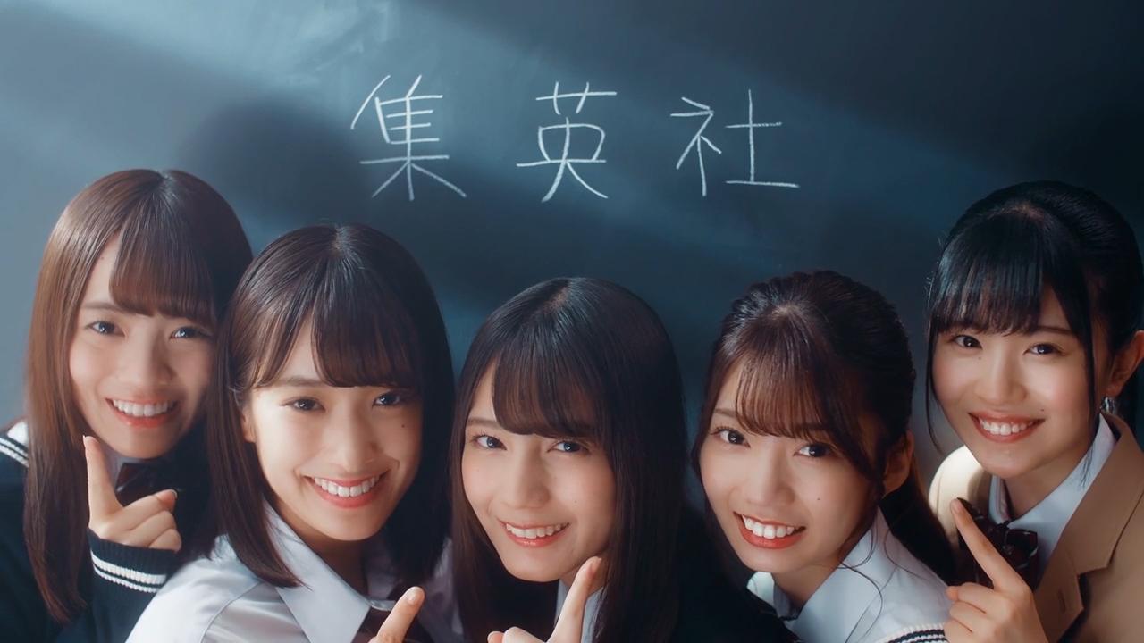 集英社『秋マン!!2018』キャンペーン動画