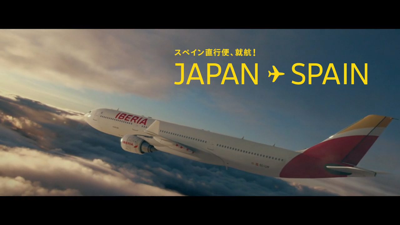 イベリア航空 / ハート・ビート・モーメント