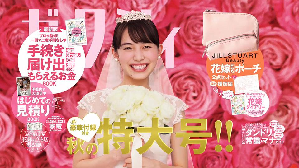 『今月のゼクシィ』CM / 2018年8月発売号(10月号)