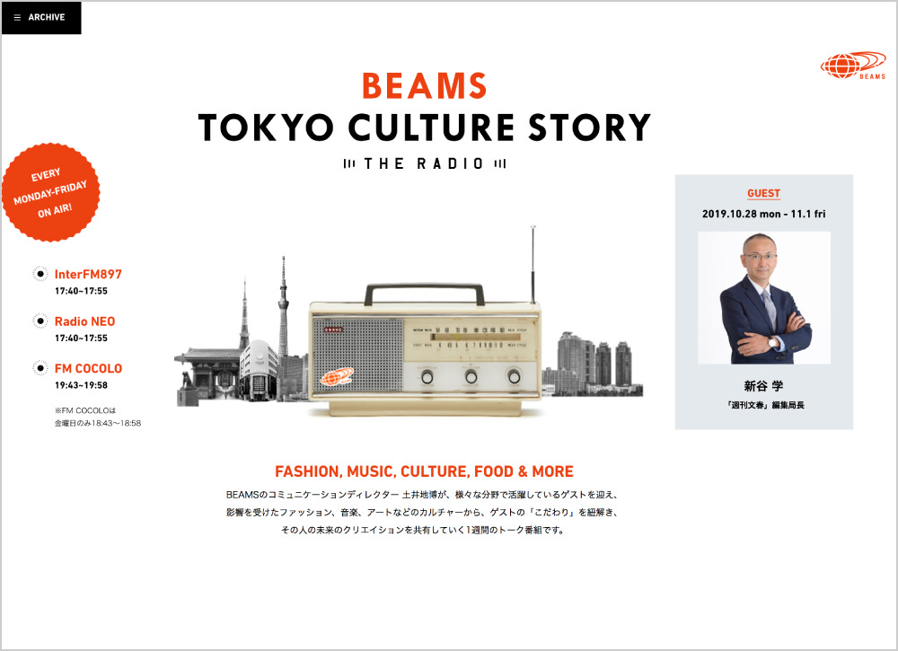 BEAMS TOKYO CULTURE STORY THE RADIO