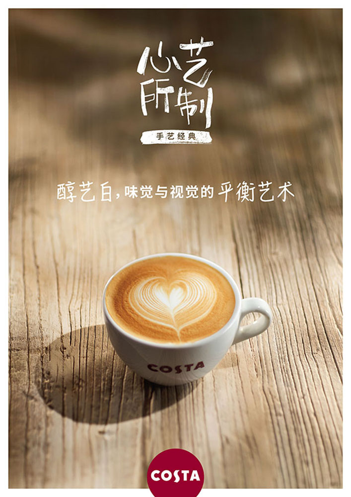 Costa Coffe Shanghai