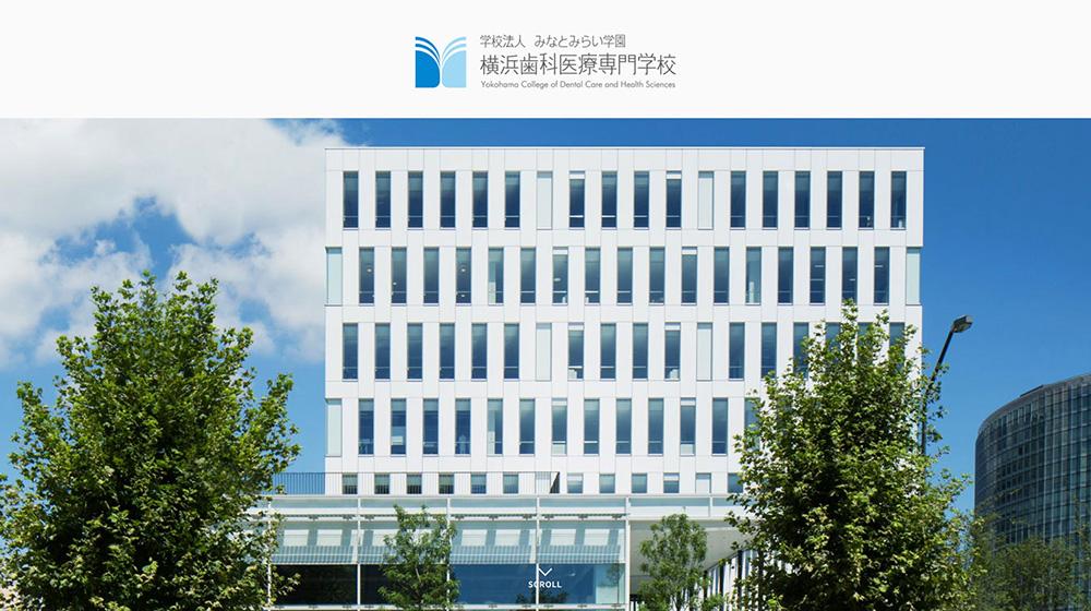 横浜歯科医療専門学校 / WEBサイト