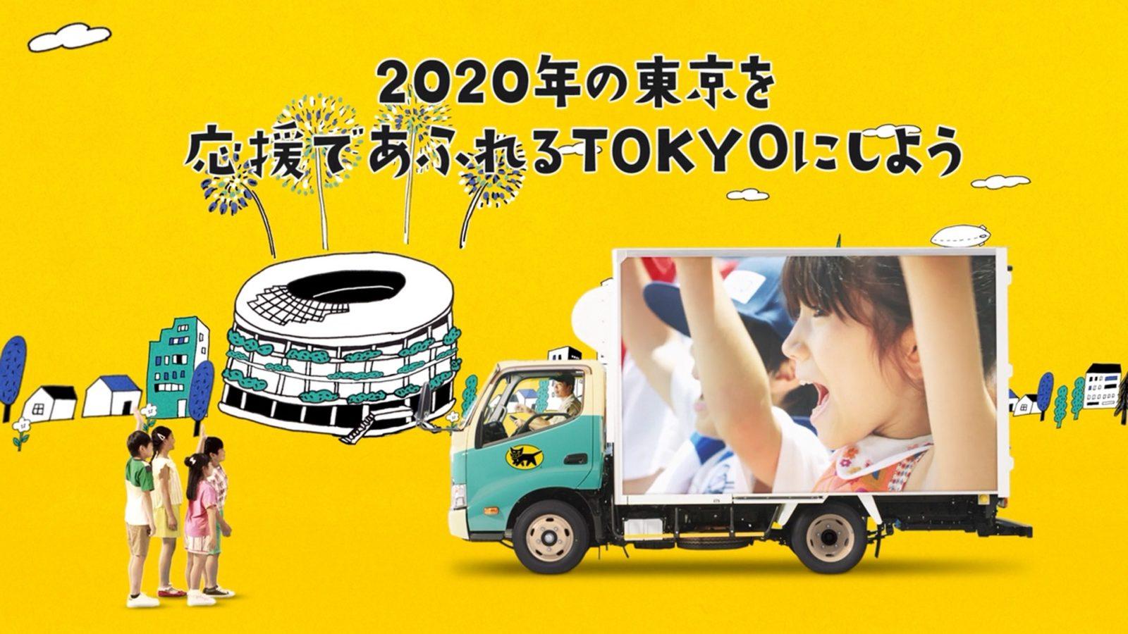 ヤマト運輸東京 2020大会