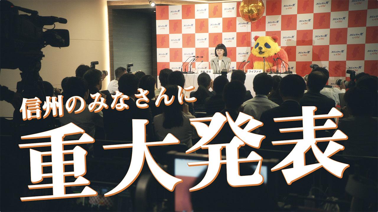 コミュファ光CM『記者会見 長野デビュー篇』