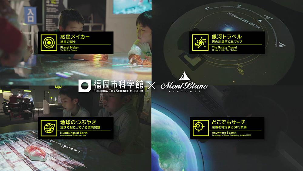 福岡市科学館 常設コンテンツ