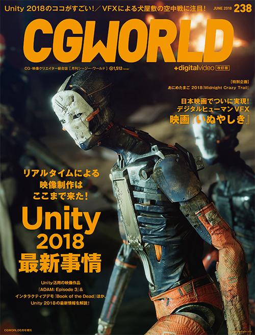 月刊『CGWORLD』