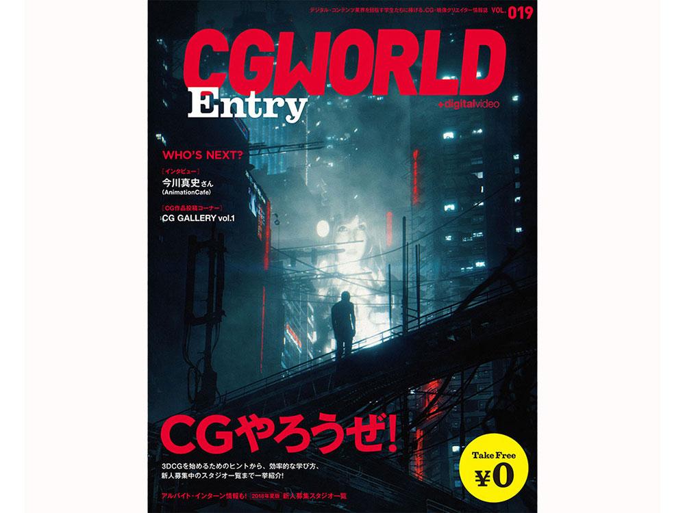 『CGWORLD Entry』