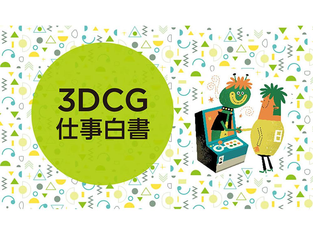 CGWORLD Entry特集『3DCG仕事白書』