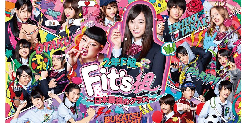 『2年F組Fit's組〜日本最強のクラス〜』プロモーション(画像提供:QT by quark tokyo)