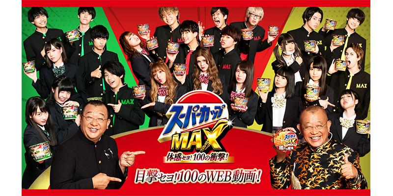 『スーパーカップMAX「体感セヨ!100の衝撃!」』プロモーション(画像提供:QT by quark tokyo)
