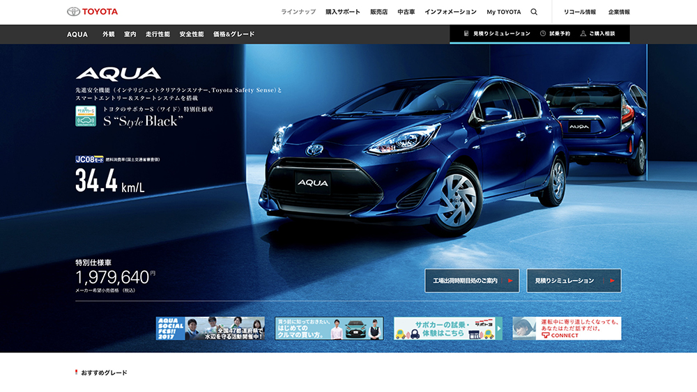 トヨタ自動車株式会社 フォーマットリニューアル / デザインガイドライン制作