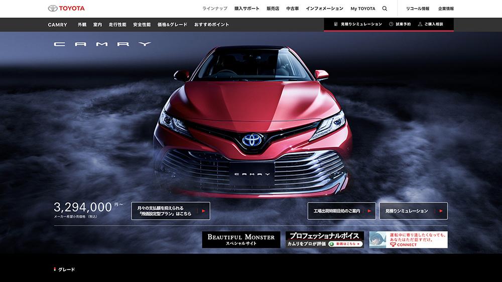 トヨタ自動車株式会社 トヨタ自動車WEBサイト / 21車種サイト制作