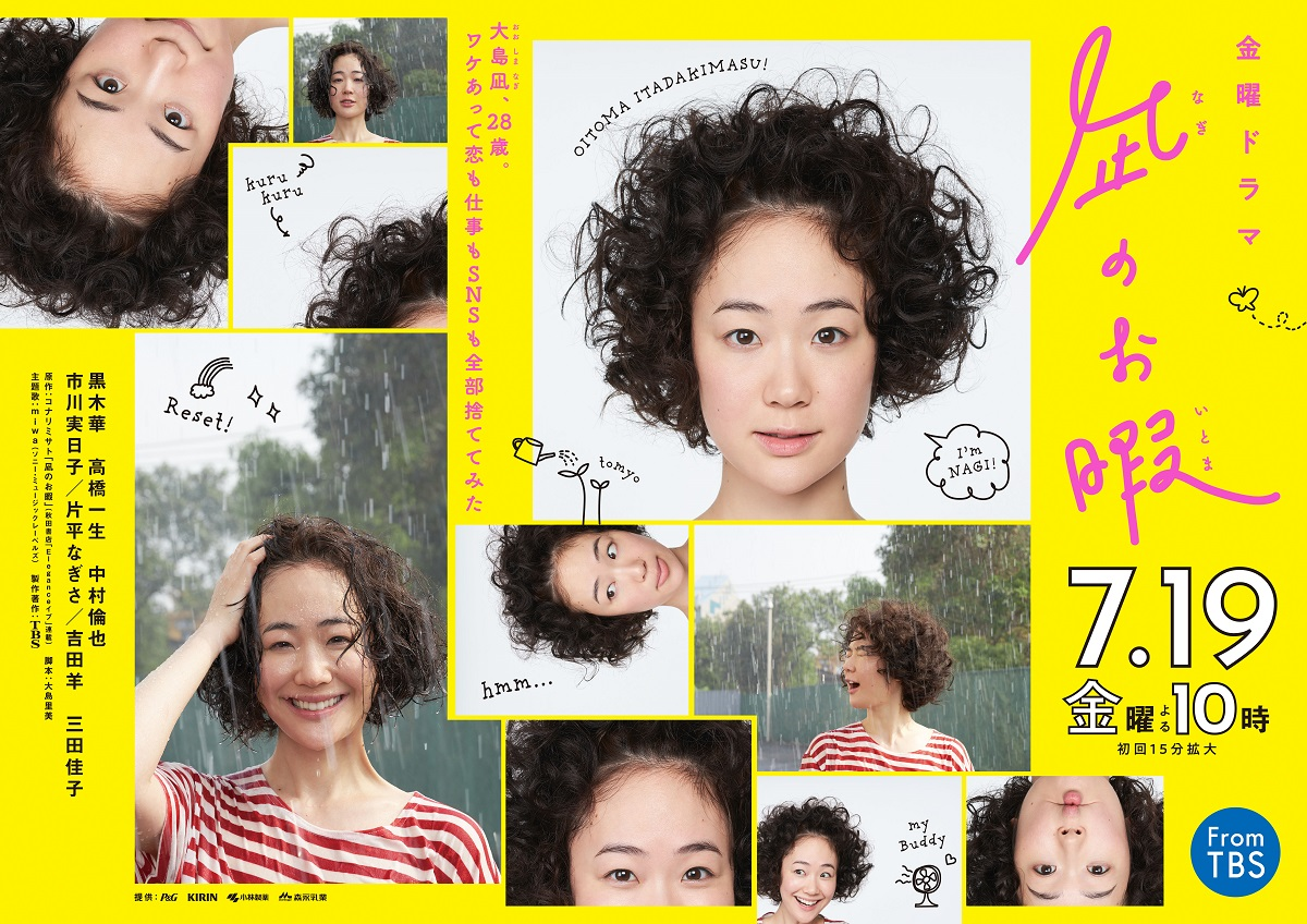 TBS『凪のお暇』ポスター