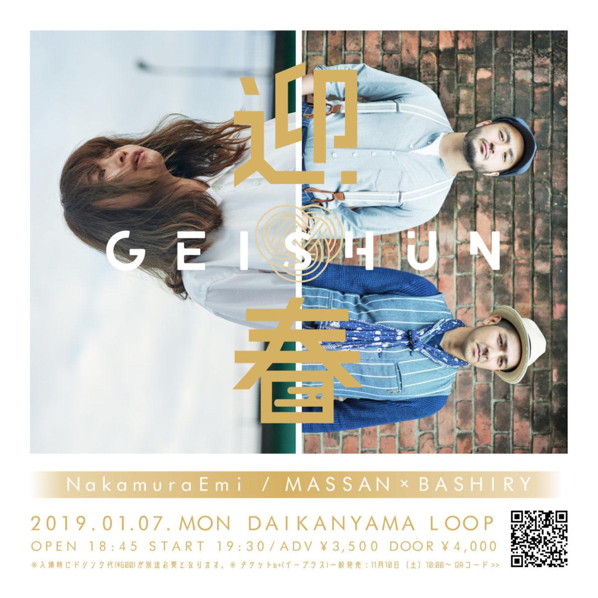 迎春〜NakamuraEmi / MASSAN×BASHIRY〜