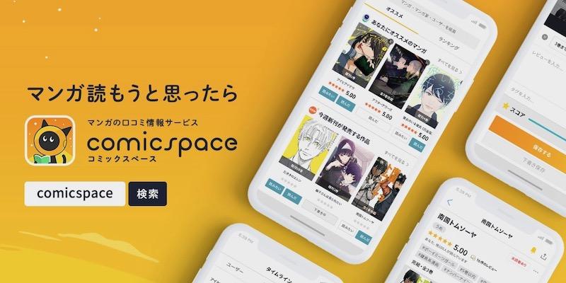 マンガの口コミ情報サービス「comicspace」