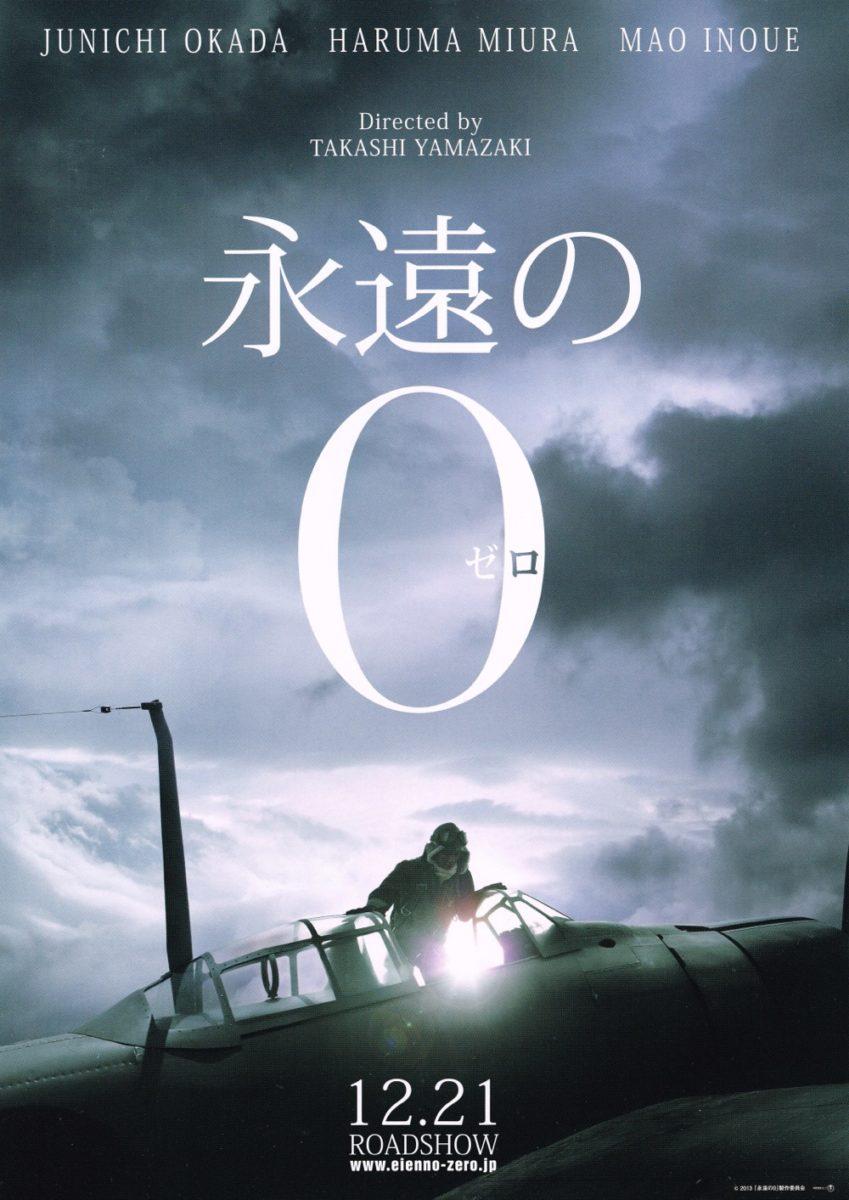 『永遠の0』予告編
