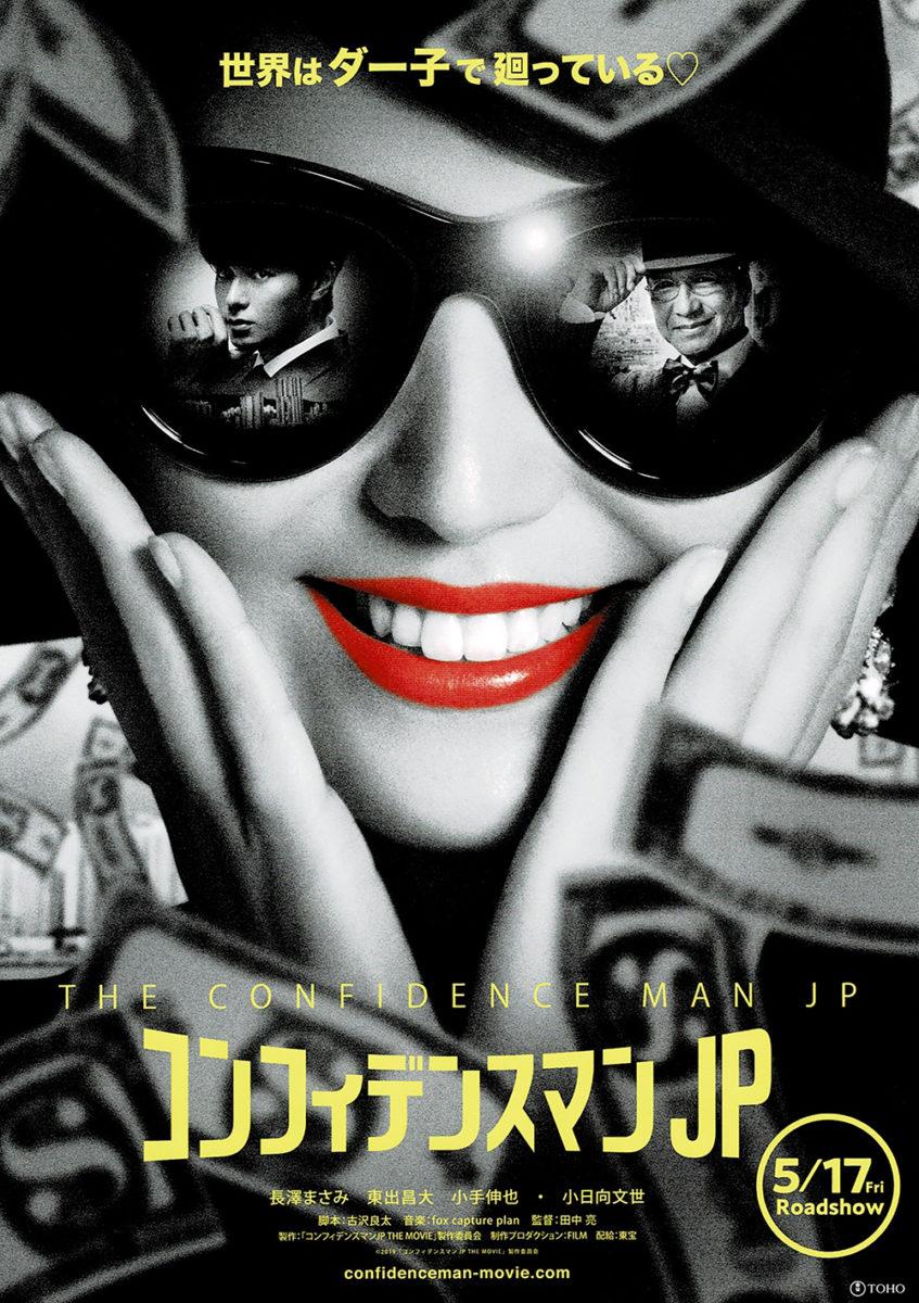 『コンフィデンスマンJP』予告編