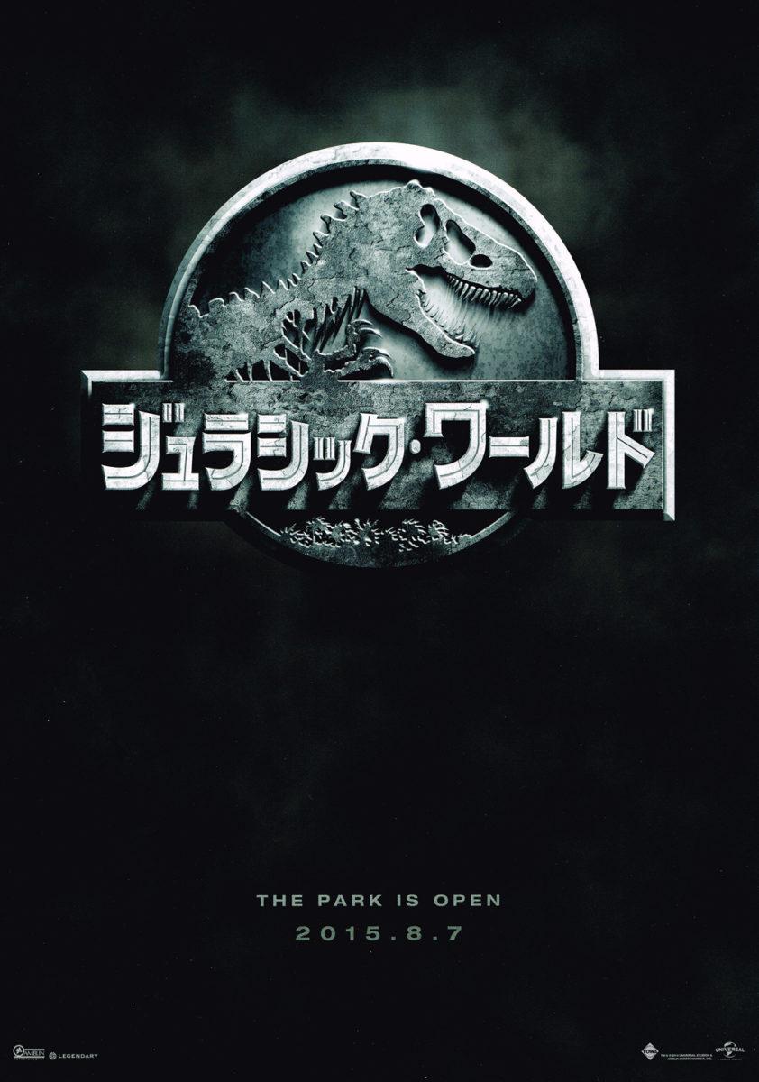 『ジュラシック・ワールド』予告編