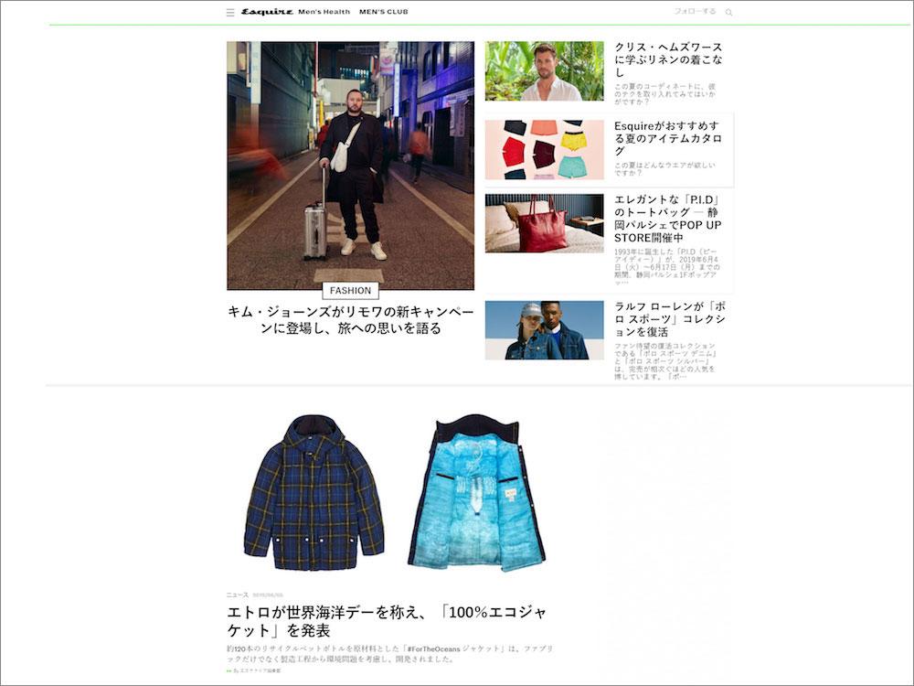 『エスクァイア・デジタル』ファッションページ