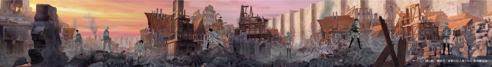 進撃の巨人展FINAL『オープニングシアター / 巨大ジオラマシアター』