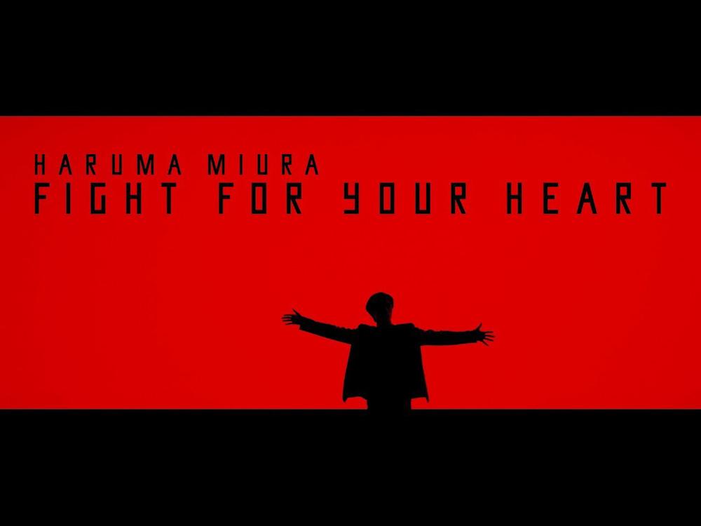 三浦春馬『Fight for your heart』MV