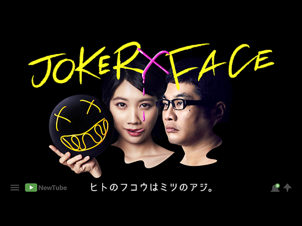 フジテレビ ドラマ『JOKER×FACE』