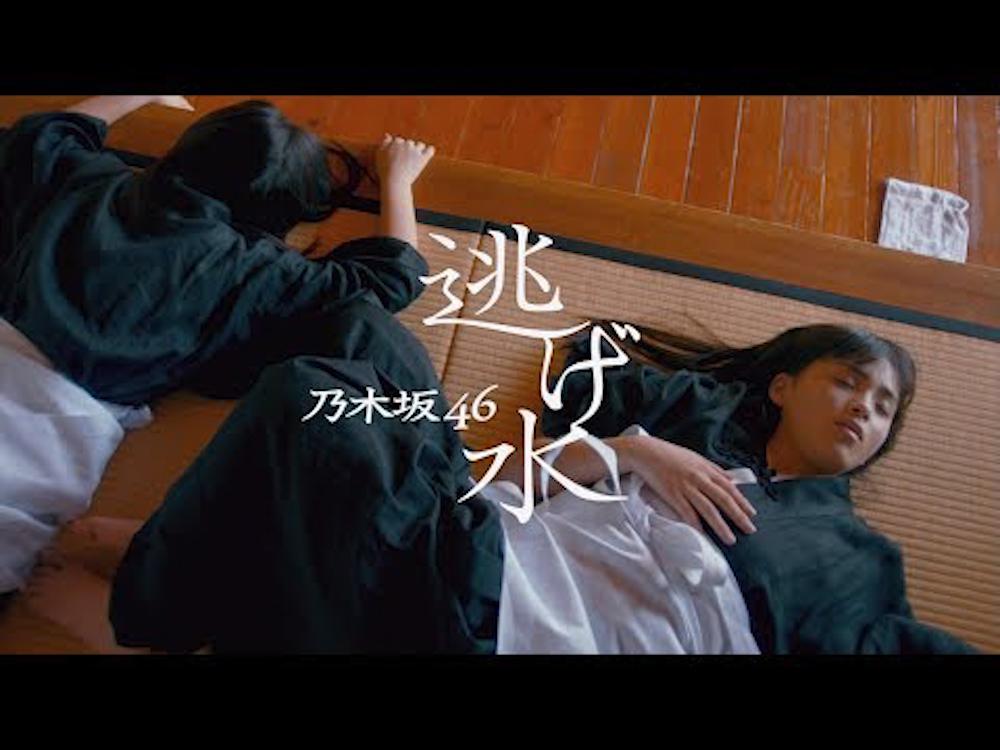 乃木坂46『逃げ水』MV