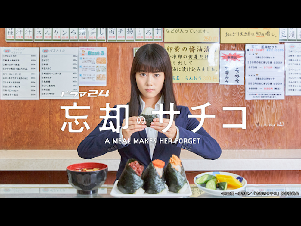 テレビ東京 ドラマ24『忘却のサチコ』