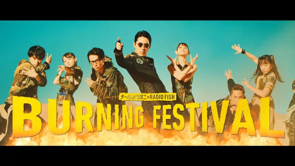 RADIOFISH feat. チームしゃちほこ『BURNING FESTIVAL』MV オンライン編集