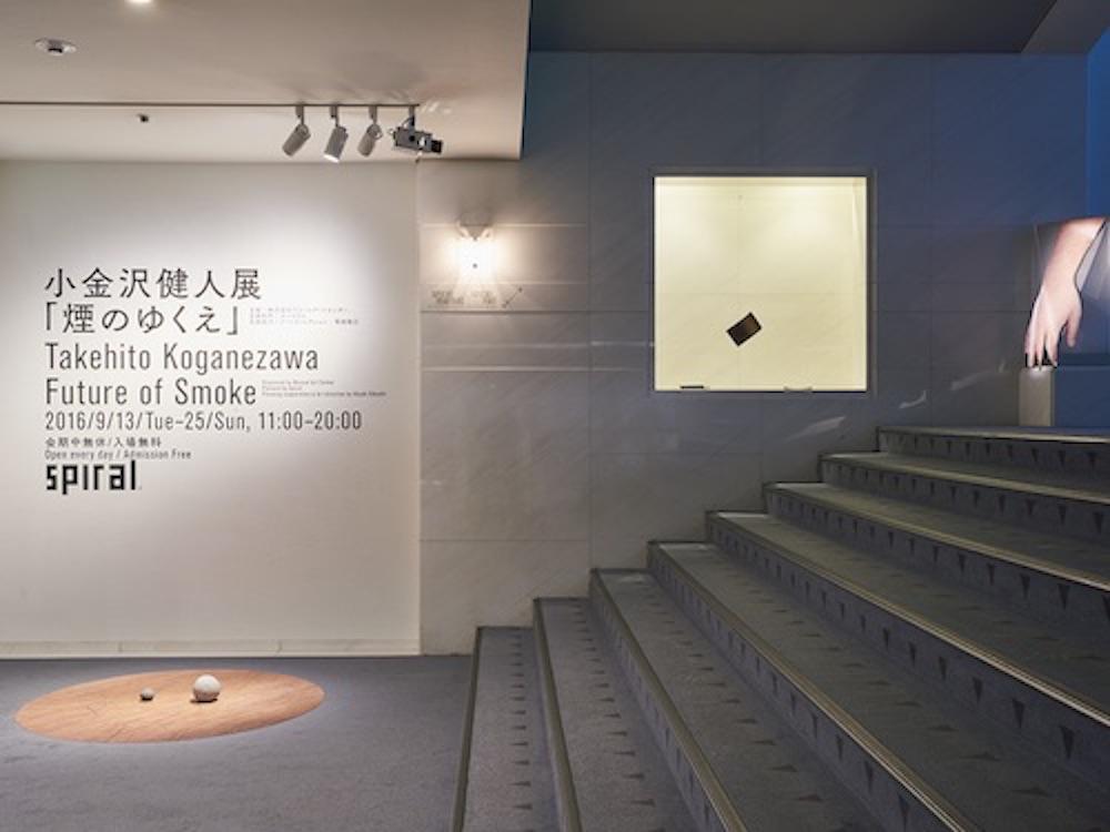 小金沢健人展 『煙のゆくえ』(2016) / 撮影:加藤 純平、写真提供:スパイラル / 株式会社ワコールアートセンター