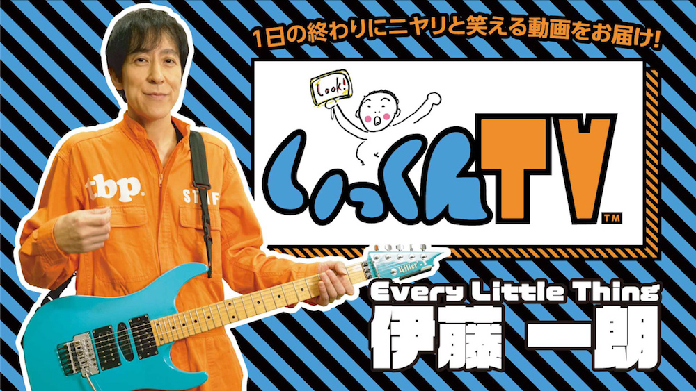 Every Little Thing 伊藤一朗 Official YouTube Channel『いっくんTV』