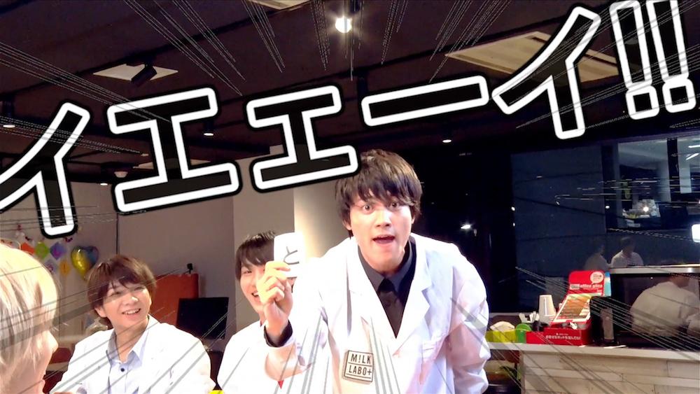M!LK Official YouTube Channel『M!LK LABO』
