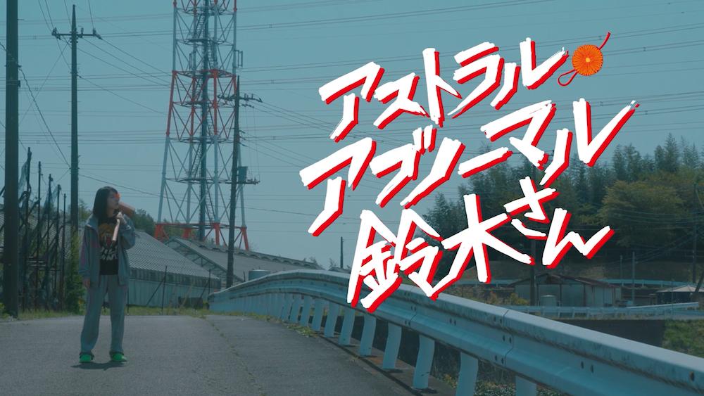 YouTubeドラマ『アストラル・アブノーマル鈴木さん』